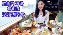 【油塘美食】鯉魚門三家村搭街渡+望海景+活海鮮9食!