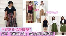 微胖女必follow!日本超實用「顯瘦穿搭IG」