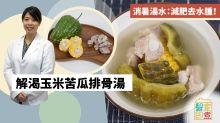 【消暑湯水】減肥去水腫!解渴玉米苦瓜排骨湯