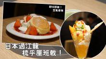【沙田美食】日本過江龍梳乎厘班戟!即叫即做軟綿空氣感強