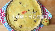 小雞雞日式甜薯撻
