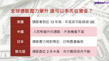 全球通膨壓力攀升 誰可以率先收資金?