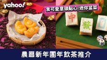 【團年飯推介】新春團年飲茶!食可愛意頭點心/迷你盆菜