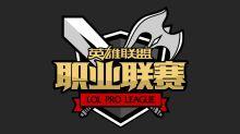 中國財團搶《英雄聯盟》 LPL 席次,競價傳近四億台幣