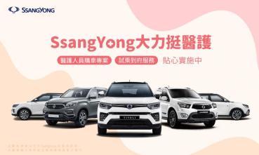 SsangYong大力挺醫護!醫護人員購車送5,000超商禮券,全台暖心試乘到府服務即刻展開