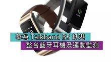 華為Talkband B5智能手帶抵港,整合藍牙耳機及運動監測!