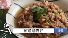 食譜搜尋:魷魚蒸肉餅