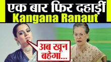 Kangana has attacked the Congress and Sonia Gandhi on Shivsena action