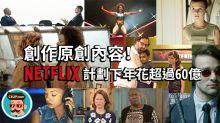 致力創作原創內容!Netflix 計劃下年花超過 60 億