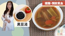 【湯水食譜】提醒黑豆湯 豐富植物性鐵質有助預防貧血