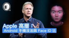 Apple 高層:Android 手機沒法與 Face ID 比