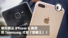 報告顯示 iPhone 6 易壞,但 Samsung 才是「壞機王」!
