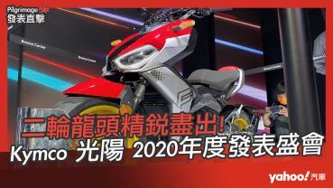 【發表直擊】Kymco 光陽 Time to Excite 國際新車發表會現場直播