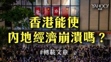 【轉載文章】香港能使內地經濟崩潰嗎?