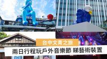 【文青之旅】快閃台中兩日遊!戶外音樂節+行新開幕藝術園區