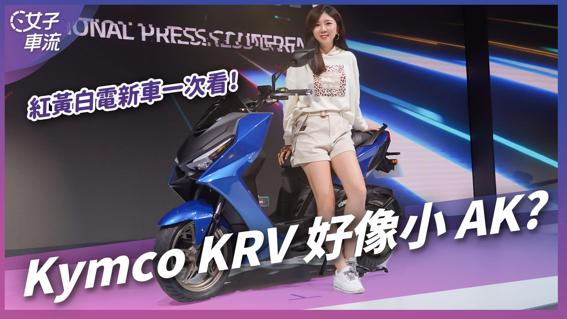 Kymco KRV 好像小 AK? 光陽全新紅黃白電車款亮相!