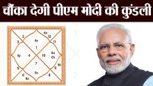 Know about the PM Modi Horoscope