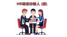 【我係邪惡HR】HR唔係你敵人(續)(HR小薯蓉)