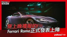 【發表直擊】2021 Ferrari Roma 發表會