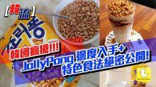 【#韓流】韓搶購的零食熱潮!爆谷 Latte 你又試過未?