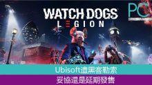 WATCH DOGS: LEGION 源代碼被盜取 Ubisoft遭勒索