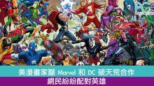 美漫畫家籲 Marvel 和 DC 破天荒合作 網民紛紛配對英雄