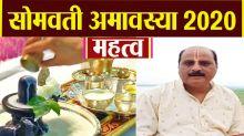 Somvati Amavasya 2020 importance