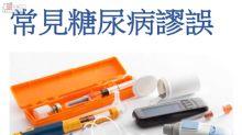 營養師Mian Chan:常見糖尿病謬誤