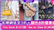 Farfetch優惠碼/Promo Code 2020年8月最新/香港免運費/免費退貨/必逛品牌教學