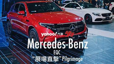 【車展十大風雲車360度直擊】Mercedes-Benz EQC 400 4MATIC預售開催!