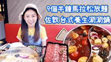【佐敦美食】9個半鐘馬拉松放題!台式養生涮涮鍋任食海鮮+ Prime安格斯