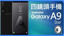 Samsung 或於 10 月推出四鏡頭智能手機 Galaxy A9 Star
