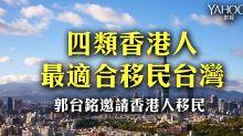 四類香港人   最適合移民台灣