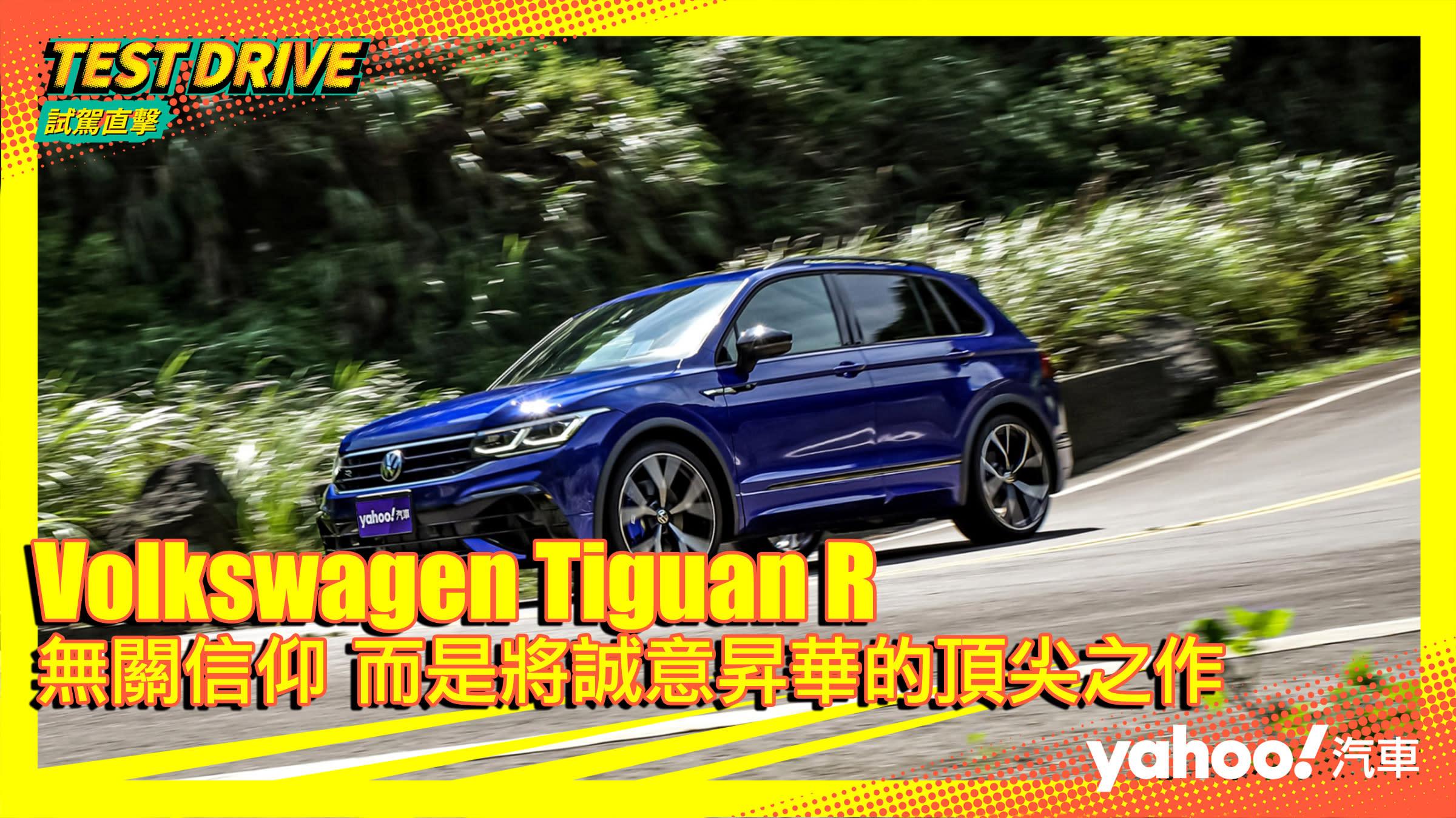 【試駕直擊】2021 Volkswagen Tiguan R 山區試駕!無關信仰,而是將誠意昇華的頂尖之作!