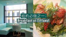 【元祖店朝聖】去The Blue Box Cafe餐廳歎Breakfast at Tiffany