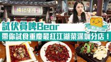 【深圳美食】楊記隆府|試伏員啤Bear 帶你試食重慶最紅江湖菜深圳分店!