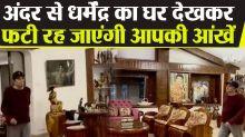 Dharmendra Beautiful house Inside Video