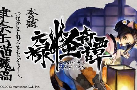 Four stories unfold in Muramasa Rebirth's 'Genroku Legends' DLC