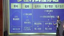 振興三倍券7/1起開放預購或綁定 使用方式懶人包