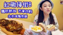 【紅磡掃街B-鵝肝熱狗+北京烤鴨煎餅!!! 】