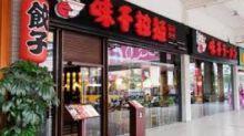 【538】味千首季本港同店銷售跌5.1%