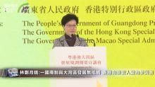 粵港澳大灣區發展規劃綱要宣講會舉行 林鄭月娥:香港由聯繫人變參與者