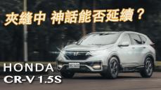 小改微調再出發 Honda CR-V 1.5 S