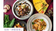 玩味「神獸套餐」!新派港式菜館玩轉經典神話