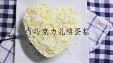 動手做情人節蛋糕~白巧克力乳酪蛋糕