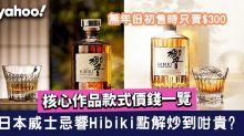 【日本威士忌】響Hibiki威士忌介紹:核心作品價錢/日本和諧風味代表