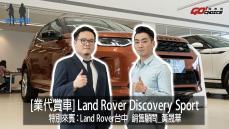 業代賞車-Land Rover Discovery Sport-JAGUAR & Land Rover台中-銷售顧問_黃晟華