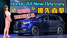 【搶先賞車】單月訂單破500!全台奶爸瘋搶!真有這麼厲害?! Honda All New Odyssey 小改款上市