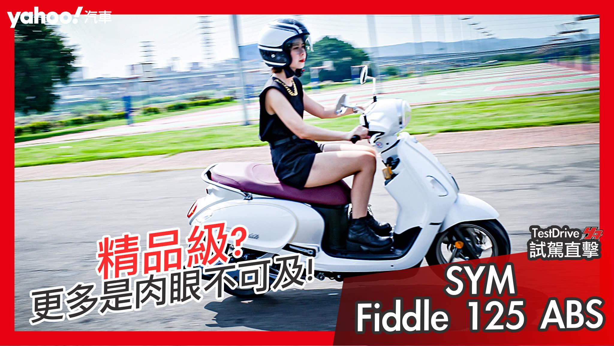 【試駕直擊】精品級?更多是肉眼不可及!2020 SYM Fiddle 125 ABS新北試駕!
