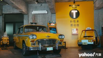 Taxi狂想曲!宜蘭蘇澳秘境之全球唯一計程車博物館全都錄!